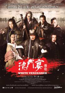 white-vengeance-poster-preview