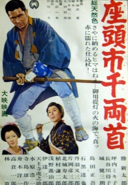 Zatoichi and the Chest of Gold.lg