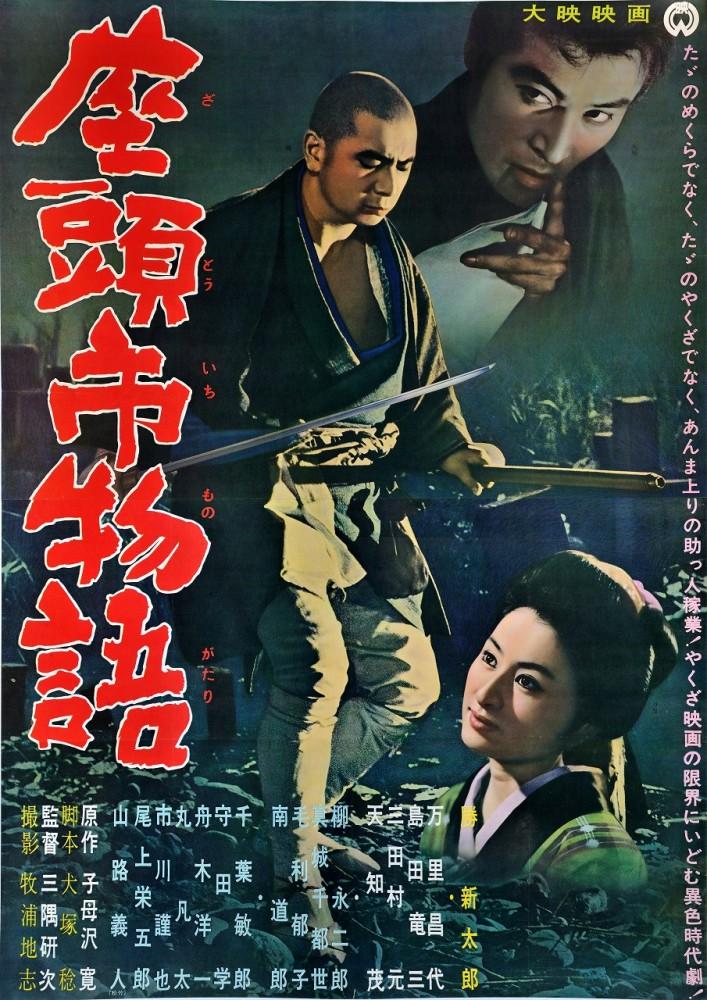 The Zatoichi Box, Part One (2/6)