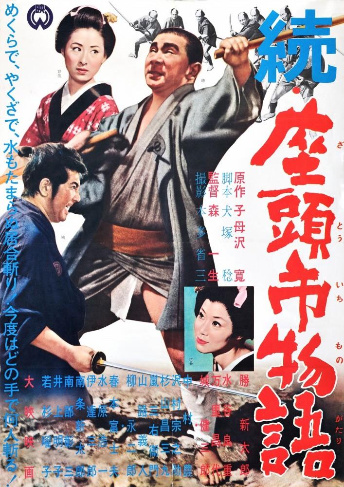 The Zatoichi Box, Part One (4/6)