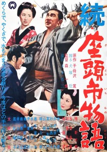 Zatoichi_2_-_The_Tale_of_Zatoichi_Continues_2
