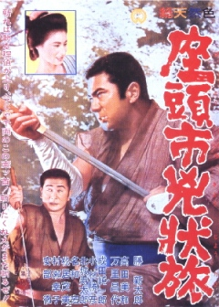 zatoichi_4_-_the_fugitive