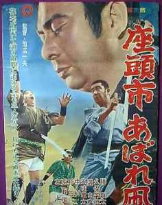 Zatoichi_7_-_Zatoichi's_Flashing_Sword