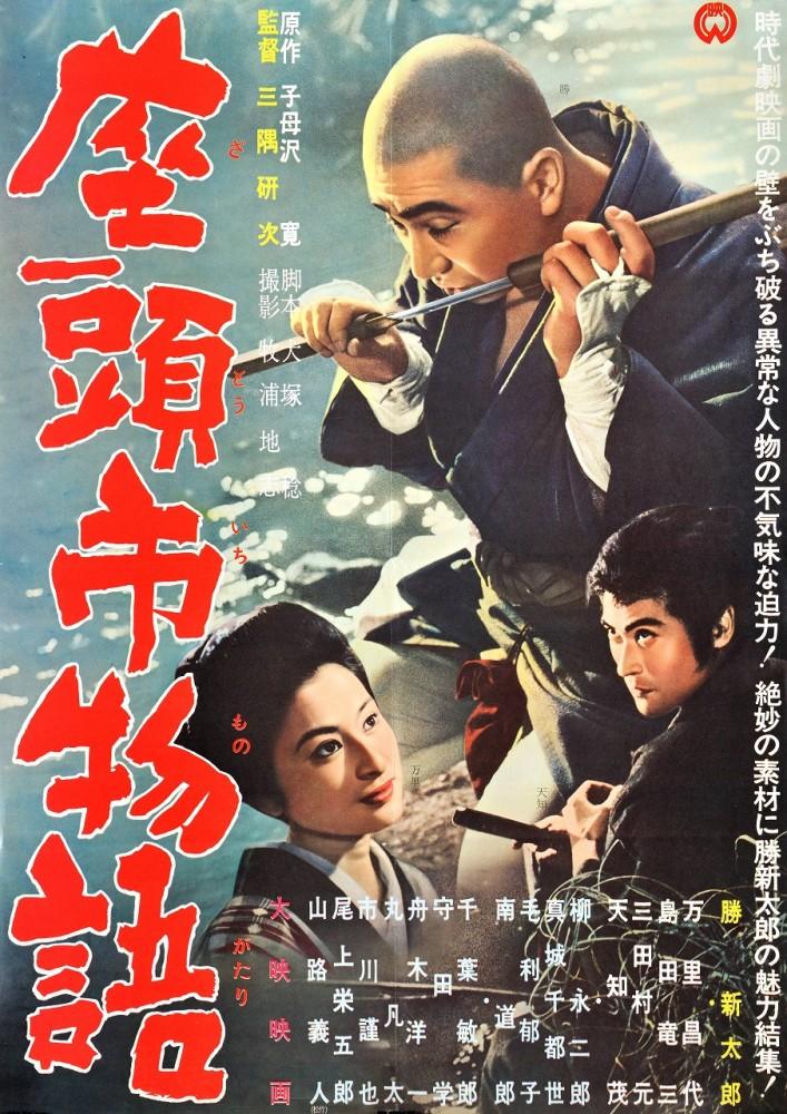 The Zatoichi Box, Part One (1/6)