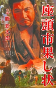 Zatoichi and the Fugitives.lg