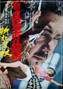 Zatoichi in Desperation.lg