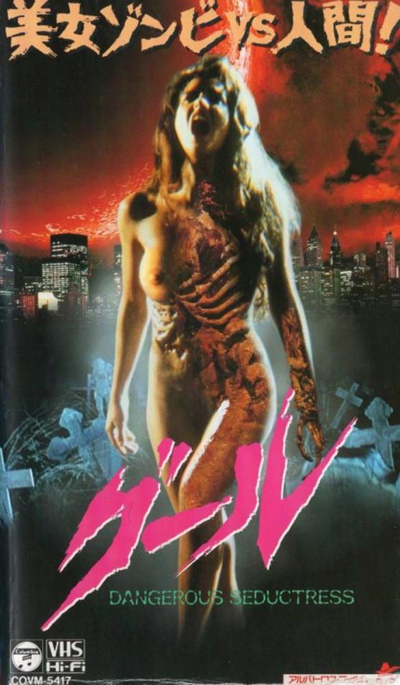 D: Dangerous Seductress (1995) (2/5)