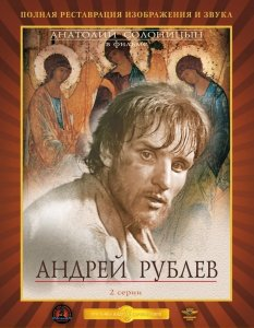 Andrei Rublev poster 1