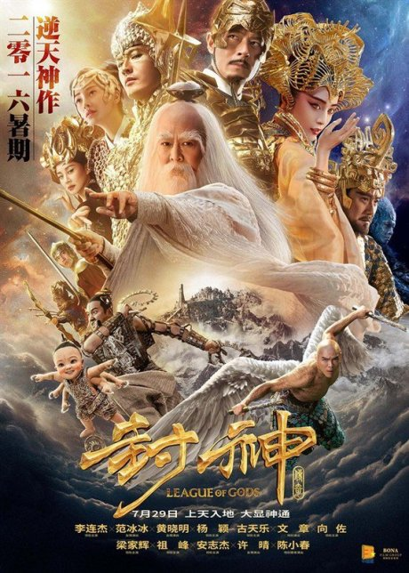 league-of-gods-poster