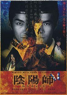 220px-onmyoji-2001-film-poster